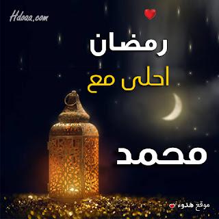 بوستات رمضان احلى مع محمد صور اسم محمد