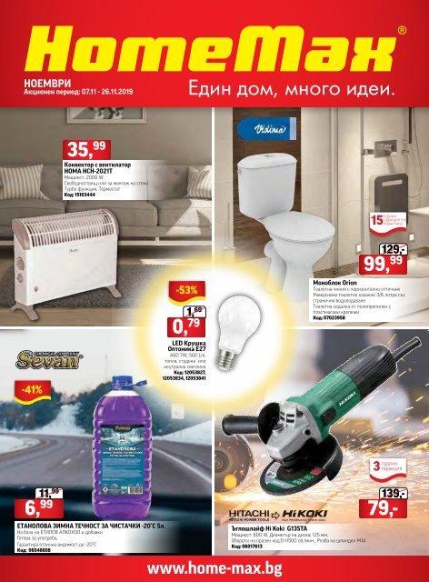 HomeMax Каталог - Брошура