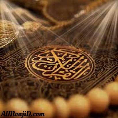 إعجاز القرآن الكريم