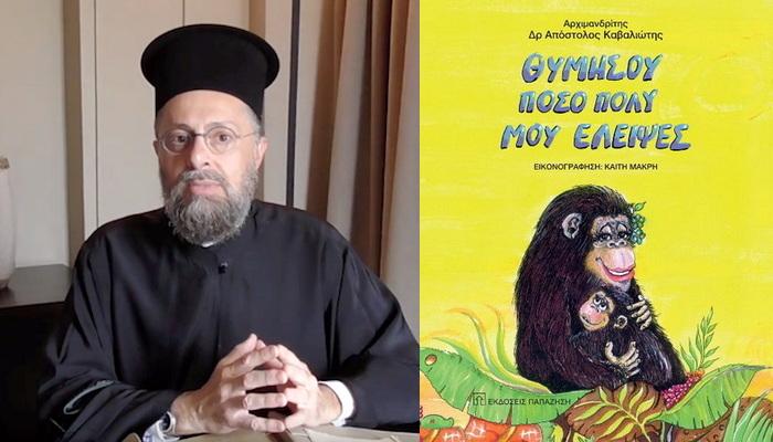 Νέο βιβλίο από τον Αρχιμανδρίτη Απόστολο Καβαλιώτη με τίτλο «Θυμήσου πόσο πολύ μου έλειψες»