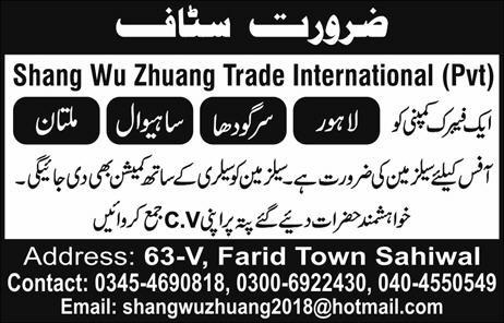 Shang Wu Zhuang Pvt Limited is looking for staff in Lahore, Sargodha, Sahiwal, Multan