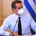 Κυριάκος Μητσοτάκης:Σήμερα οι ανακοινώσεις για το τί θα λειτουργήσει  ως τις αρχές Ιανουαρίου