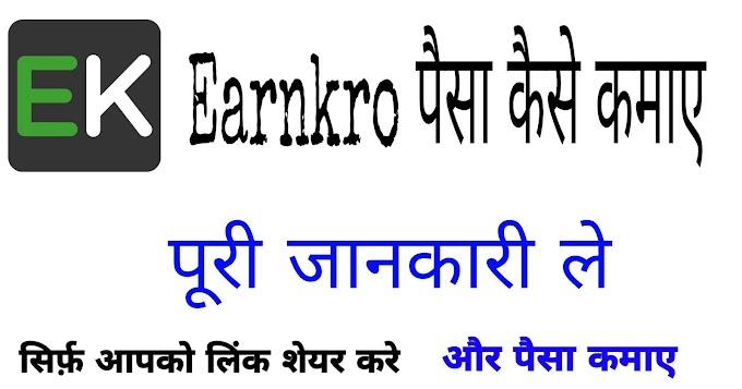Earnkaro से पैसा कैसे कमाए  पूरी जानकारी ले हिंदी में