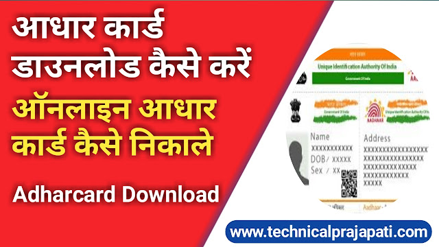 Adhar card downlod,Aadhar card download kaise kare?: online aadhar card kaise nikale:
