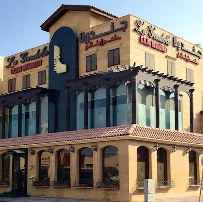 مطعم جاندولا الخبر | المنيو الجديد ورقم الهاتف والعنوان