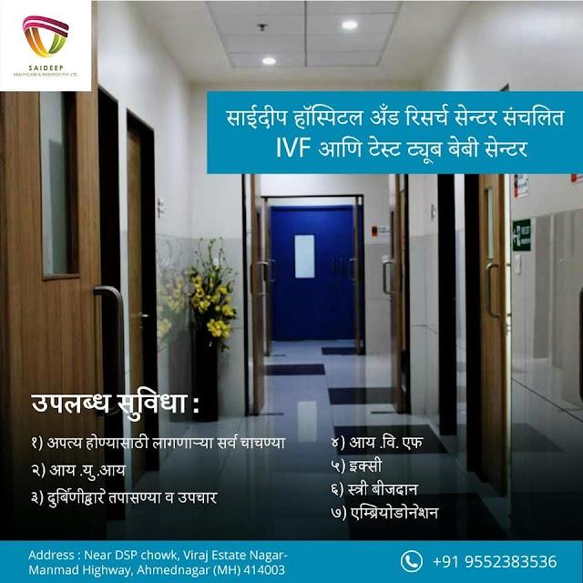 साईदिप होस्पिटल Saideep hospital Ahmednagar