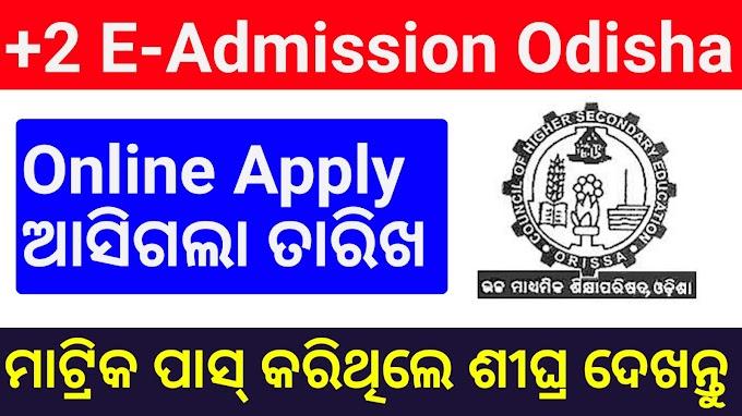+2 E-Admission 2020 Odisha Start 21 August On SAMSODISHA.GOV.IN