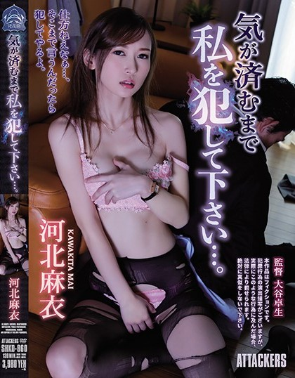 SHKD-860 Kawakita Mai Please Commit Me
