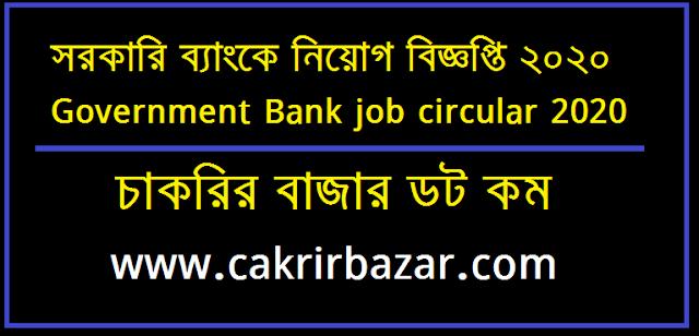 সরকারি ব্যাংকে নিয়োগ বিজ্ঞপ্তি ২০২০ - Government Bank job circular 2020 - চাকরির বাজার chakrir  bazar