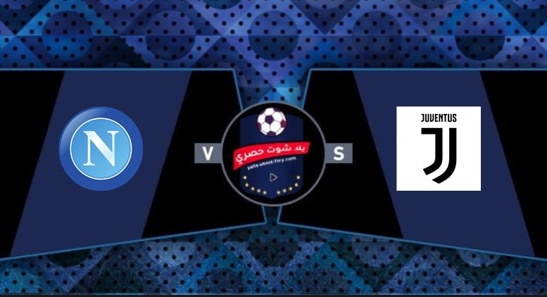 Watch Juventus and Napoli match