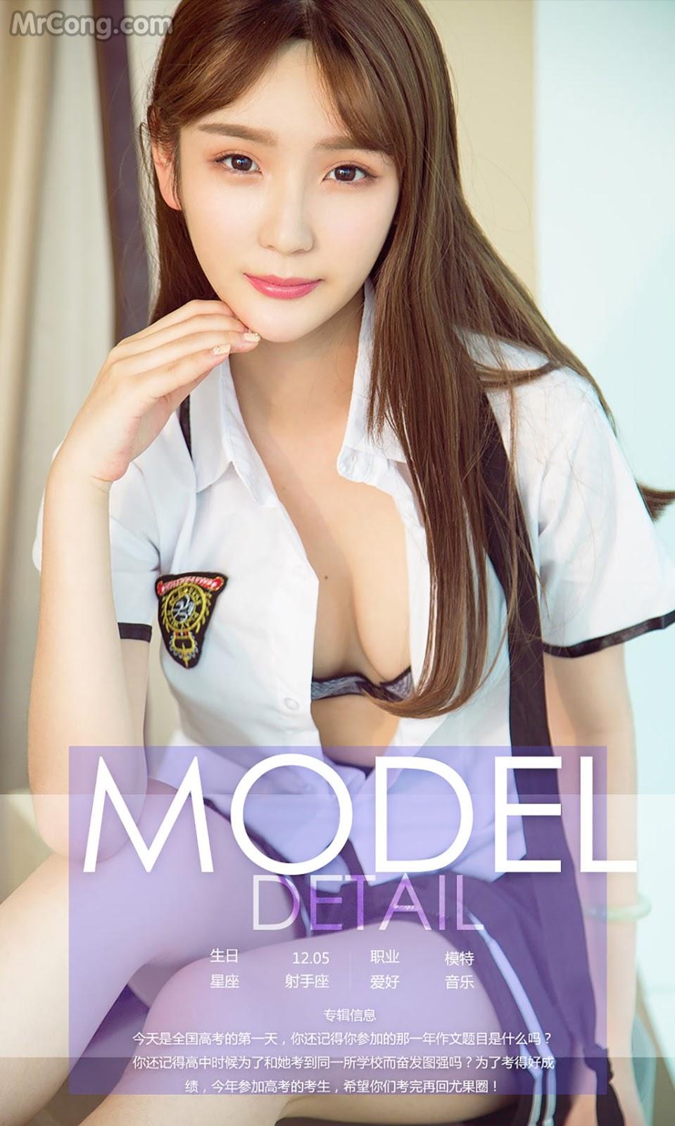 UGIRLS – Ai You Wu App No.749: Người mẫu Wei Yi (唯依) (40 ảnh)