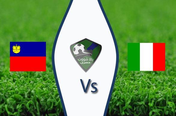 مشاهدة مباراة إيطاليا وليشتنشتاين بث مباشر