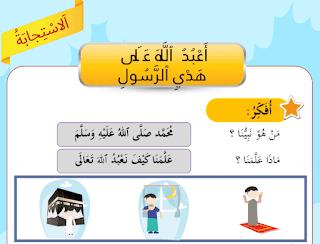 ملخصات مادة التربية الإسلامية  للمستوى الأول ابتدائي  في حلة مهنية