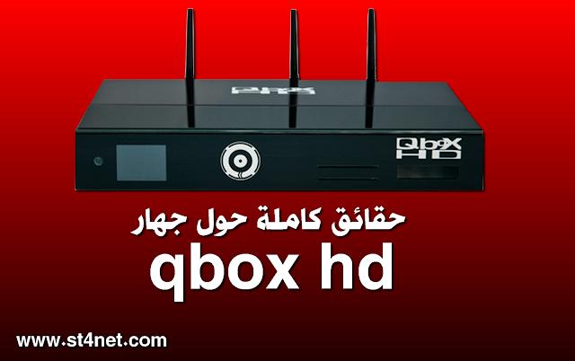 حقيقة العلومات التي صدرت عن جهاز qbox hd الذي يستقبل الانترنت مجانا ومشاهدة القنوات بدون طبق