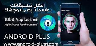 افضل برنامج لقفل التطبيقات بواسطة بصمة الوجه مجانا للاندرويد، تطبيق القفل بواسطة بصمة الوجه، بصمة الوجه للاندرويد، تحميل IObit Applock: Face Lock  للاندرويد، قفل ببصمة الوجه في الاندرويد، حماية التطبيقات بواسطة بصمة الوجه