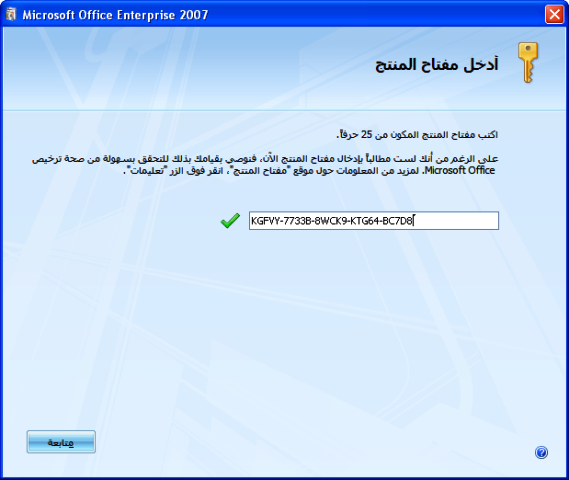 PATCHED Icrosoft Office Enterprise 2007 + Key - THADOGG