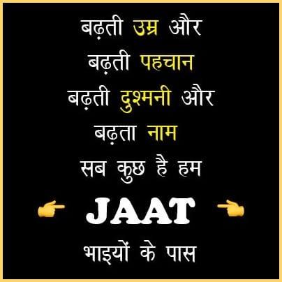 jaat status in hindi