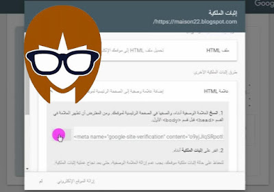 طريقة اثبات ملكية مدونة بلوجر blogger
