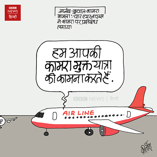 cartoons on politics, cartoonist kirtish bhatt, RBI Cartoon, air india, kunal Kamra, arnab goswami cartoon, Media