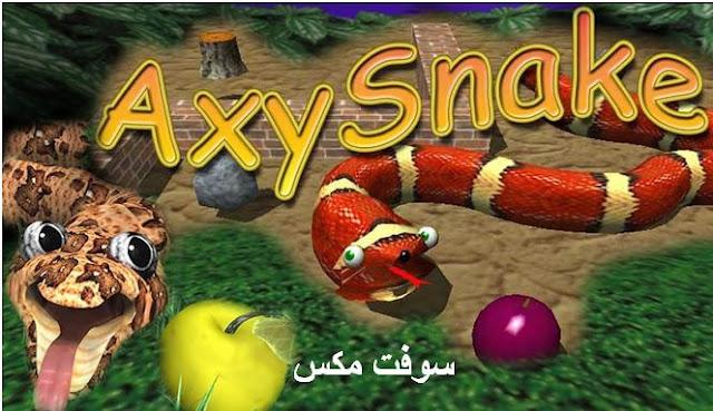 تحميل لعبة الثعبان للكمبيوتر برابط مباشر مجانا download axysnake game
