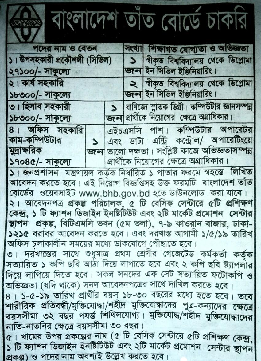 Bangladesh Handloom Board job circular 2019. বাংলাদেশ তাঁত বোর্ড নিয়োগ বিজ্ঞপ্তি ২০১৯