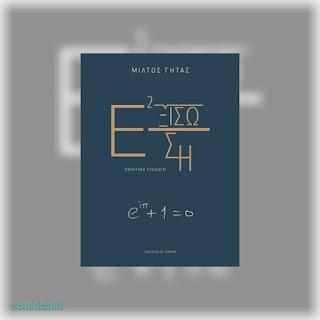 Εξίσωση, Μίλτος Γήτας