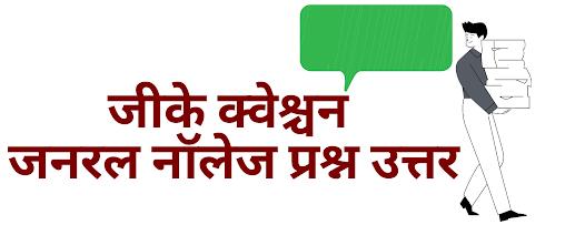जीके क्वेश्चन जनरल नॉलेज प्रश्न उत्तर  Gk Questions प्रश्न उत्तर