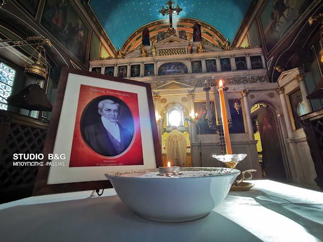 Μνημόσυνο στο Ναύπλιο για τον Ι. Καποδίστρια στον  Αγ. Σπυρίδωνα όπου δολοφονήθηκε (βίντεο)