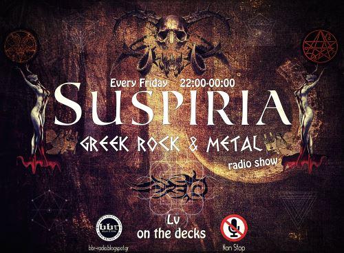 'Suspiria': Παρασκευή 22 Απριλίου στις 22:00!