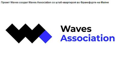 Проект Waves создал Waves Association со штаб-квартирой во Франкфурте-на-Майне