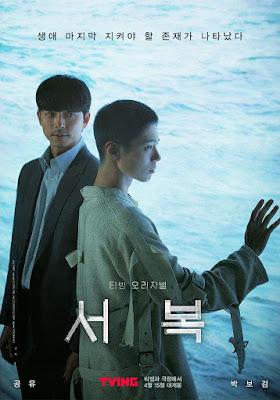 Seobox movie - gongyoo dan park bogum