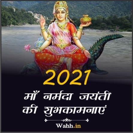 2021 Narmada Jayanti Shubhkamnaye Images