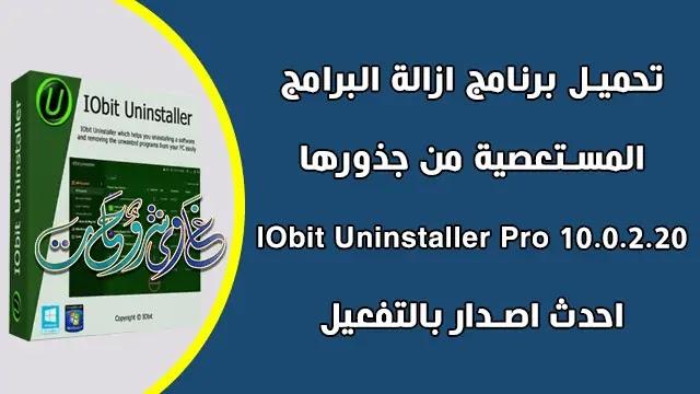 تحميل برنامج IObit Uninstaller Pro 10.0.2.20 لازالة البرامج من جذورها، كامل بالتفعيل