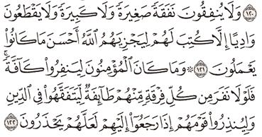 Tafsir Surat At-Taubah Ayat 121, 122, 123, 124, 125