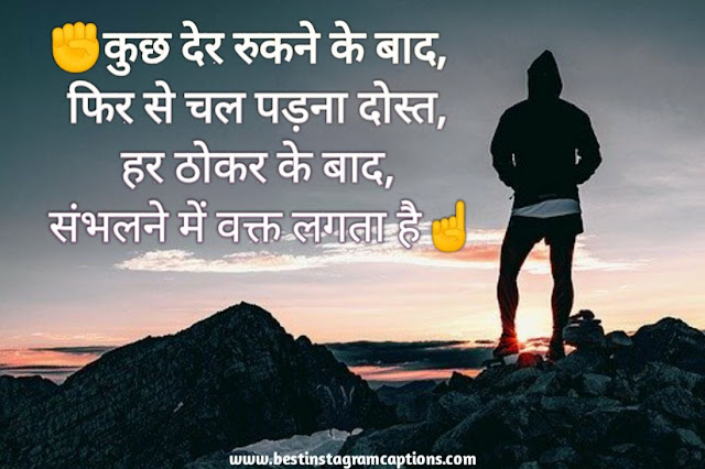 best motivational shayari