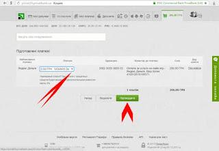 Перевод денег с privat24 на яндекс деньги в Украине.