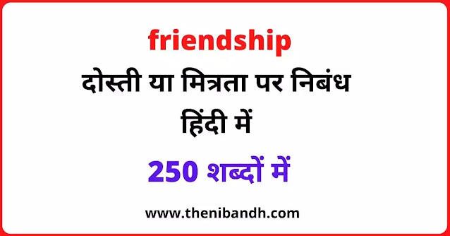 Friendship text image in Hindi