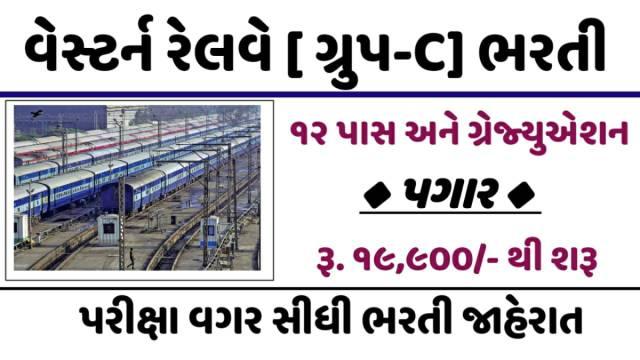 Western Railway Recruitment 2021 @rrc-wr.com