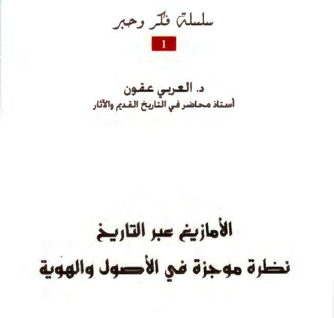تحميل كتاب الأمازيغ عبر التاريخ محمد العربي عقون Pdf أبودرار