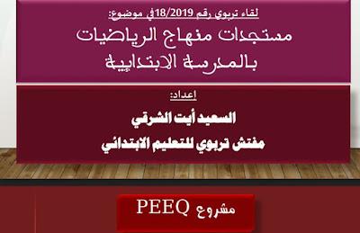 مستجدات منهاج الرياضيات في المدرسة الابتدائية مشروع PEEQ