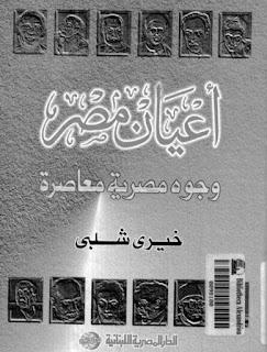 كتاب أعيان مصر وجوه مصرية معاصرة pdf خيري شلبي