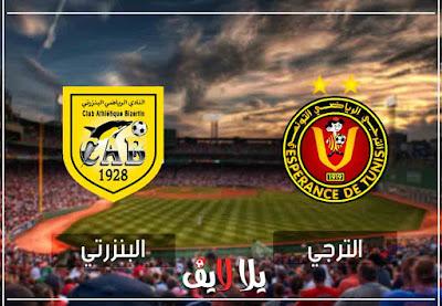 مشاهدة مباراة الترجي والبنزرتي بث مباشر اليوم في كأس السوبر التونسي