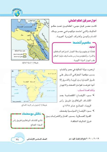 """وزير التعليم: فترة الحكم العثماني لمصر لن تكن """"فتحا"""" والمناهج لم تتناولها بفخر 6"""