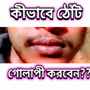 How to make lips beautiful and pink in Bangla (কীভাবে ঠোঁট গোলাপী করবেন) Bangla Tips