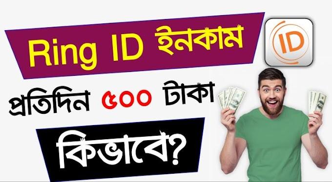 Ring ID দিয়ে প্রতিদিন ৫০০ টাকা ইনকাম করুন ঘরে বসেই