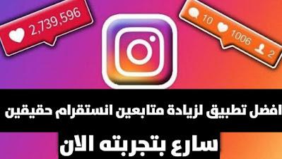 افضل طريقة لزيادة متابعين انستقرام Instagram حقيقين بسهولة