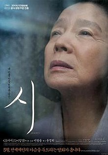 Poetry 2010 Korean 480p BluRay 500MB With Subtitle