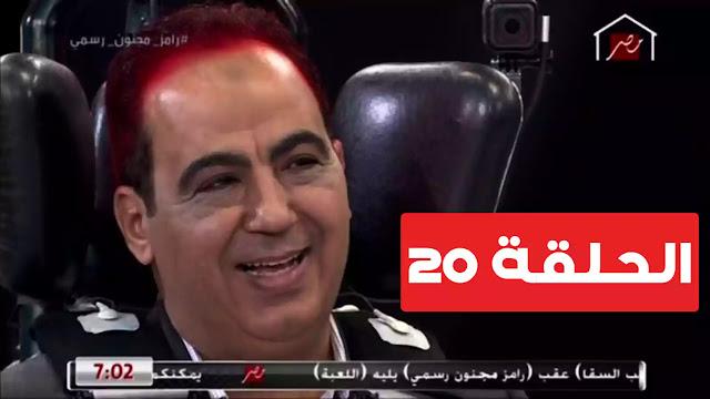 رامز مجنون رسمي الحلقة العشرون ابو المعاطي زكي