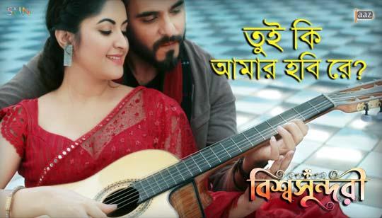Tui Ki Amar Hobi Re by  Imran And Kona
