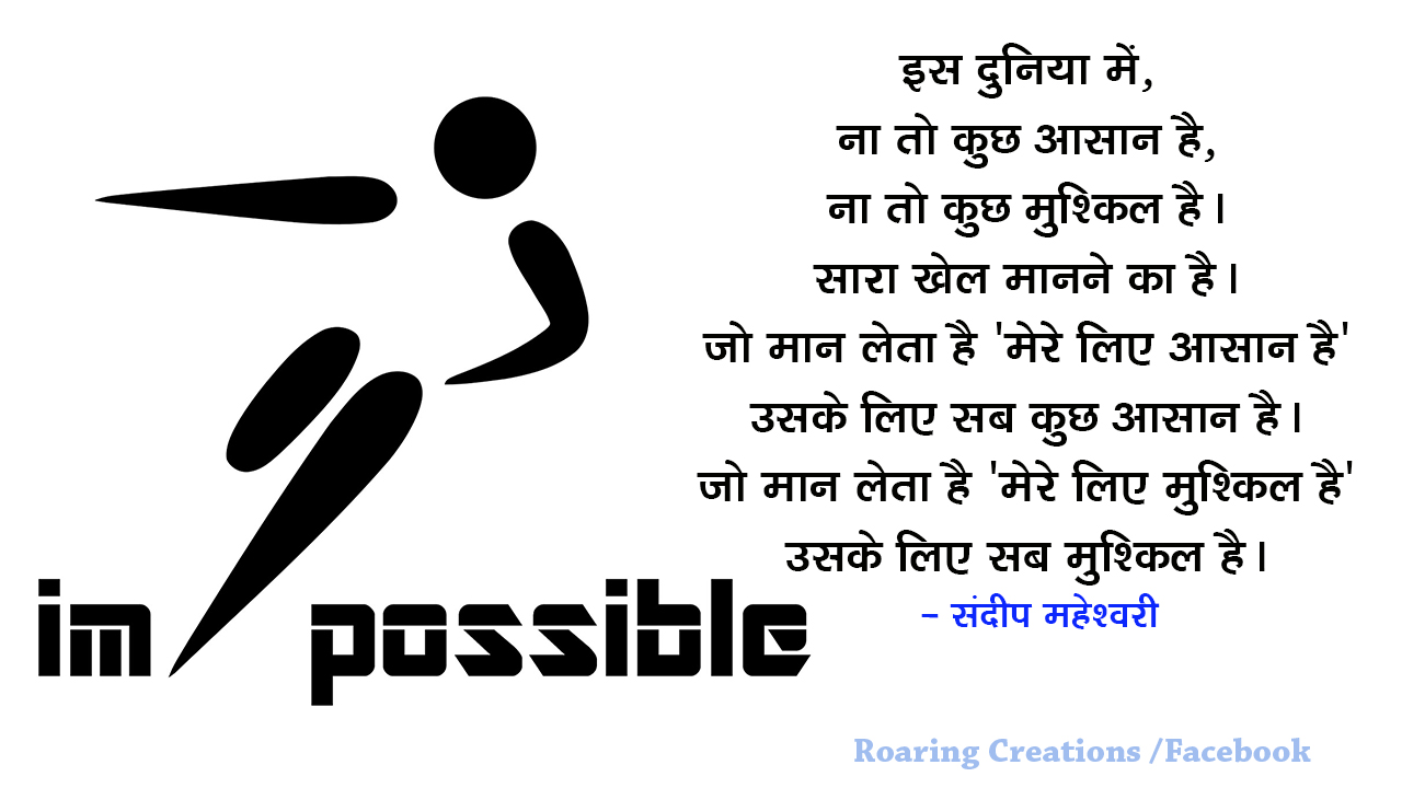 sandeep maheshwari quotes in hindi, sandeep maheshwari quotes